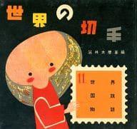 <<歴史・地理>> 世界の切手 11 / 笠井太慶喜