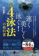 DVD付)速く美しく泳ぐ!4泳法の教科書