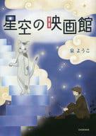 <<児童書・絵本>> 星空の映画館  / 泉ようこ