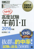高级信息处理教材考试Ⅰ·Ⅱ2016版
