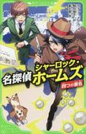 <<児童書・絵本>> 名探偵シャーロック・ホームズ 四つの署名 / コナン・ドイル