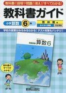 <<数学>> 教科書ガイド 小学算数6年 啓林館版