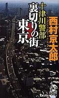 户津川警察局背叛城市东京