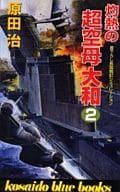 <<日本文学>> 灼熱の超空母大和 2 / 原田治