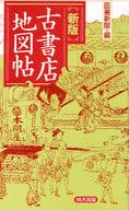 <<宗教・哲学・自己啓発>> 古書店地図帖 / 図書新聞