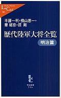 <<政治・経済・社会>> 歴代陸軍大将全覧 明治篇 / 半藤一利