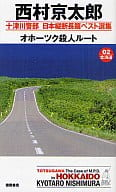 鄂霍次克谋杀路线检查员日本远川2
