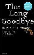 <<海外文学>> ロング・グッドバイ[新書版] / レイモンド・チャンドラー