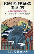 <<海外文学>> 相対性理論の考え方 / J・L・シンジ