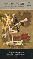 <<海外文学>> ニューゲイトの花嫁 / ジョン・ディクスン・カー