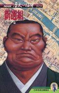 NHK歴史への招待(第21巻)新選組