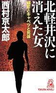 在北轻轻井泽失踪的Tsumagoi夫人,卷心菜和尸体