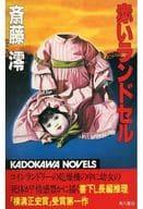 <<日本文学>> 赤いランドセル