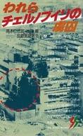 <<政治・経済・社会>> われらチェルノブイリの虜囚 ドキュメント・日本原発列島を抉る / 高木仁三郎