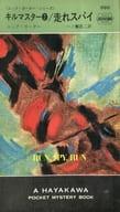 <<英米文学>> キルマスター 2/走れスパイ