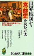 <<政治・経済・社会>> 世界地図から食の歴史を読む方法 料理や食 / 辻原康夫