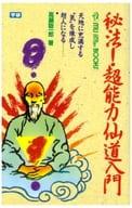 <<宗教・哲学・自己啓発>> ランクB)秘法!超能力仙道入門