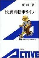 舒适的自行车生活