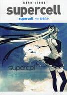 バンドスコア 「supercell」 supercell feat.初音ミク