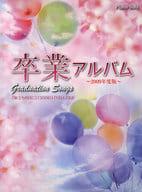 ピアノソロ 中級 卒業アルバム~2009年度版~ 「旅立ちの日に」「3月9日」「YELL」 他全28曲