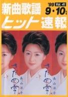 <<邦楽>> 新曲歌謡ヒット速報 Vol.41 1999年9・10月号