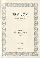 <<洋楽>> フランク ヴァイオリン・ソナタ イ長調