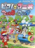<<アニメ&ゲーム>> 楽譜 ピアノでアニメ2008 2009