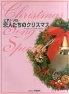 <<洋楽>> 恋人たちのクリスマス