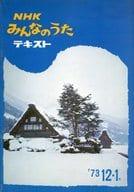 <<邦楽>> NHKテキスト みんなのうた 1973年12月・1974年1月
