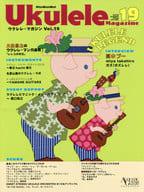 ウクレレ・マガジン Vol.19