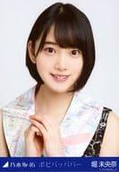 "Hori Miuna / Bust Up / ""Popipappapper"" Webshop Limited Random Raw Photo"