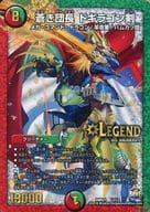 L2/L2 [L] : 蒼き団長 ドギラゴン剣