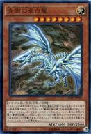 MVPC-JPS00[KC+UR]:青眼の亜白龍