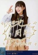 "C: Atsushi Yabushita / with print message / ""NMB48 6th Anniversary LIVE"" random life photograph"