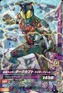 G2-028 [R] : 仮面ライダーダークカブト ライダーフォーム