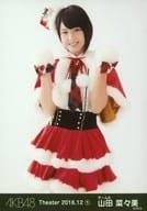 山田菜々美/膝上/AKB48 劇場トレーディング生写真セット2016.December1 「2016.12」