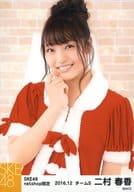 二村春香/上半身/SKE48 2016年12月度 net shop限定個別生写真「2016.12」「クリスマス」