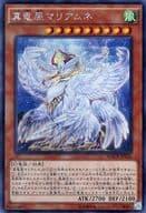 MACR-JP026[シク]:真竜凰マリアムネ