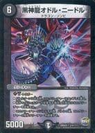 2/51 : 黒神龍オドル・ニードル