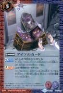 BSC29-007 : アイツのカード(Mレア仕様)