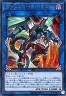 CIBR-JP042[UR]:ヴァレルロード・ドラゴン