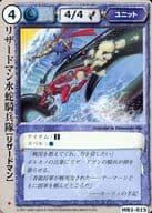MB1-015 [並] : リザードマン水蛇騎兵隊