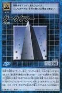 R-159(Bo-355) [-] : ダークタワー