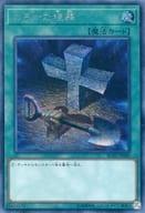 RC02-JP040[シク]:おろかな埋葬