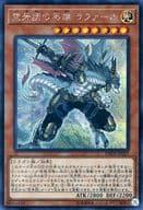 DBDS-JP023[シク]:空牙団の英雄 ラファール