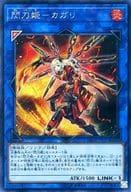 DBDS-JP027[シク]:閃刀姫-カガリ