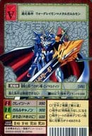 Sx-5 : オメガモン(エッチング仕様)