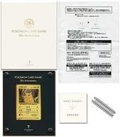 ポケモンカードゲーム 20周年記念 ピカチュウ純金製カード