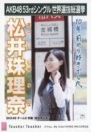 """Matsui Rurina / CD""""老師老師""""劇院委員會獎原始照片"""
