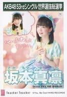 坂本真凛/CD「Teacher Teacher」劇場盤特典生写真